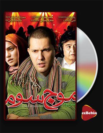 دانلود فیلم موج سوم با کیفیت عالی و لینک مستقیم third wave فیلم سینمایی ایرانی