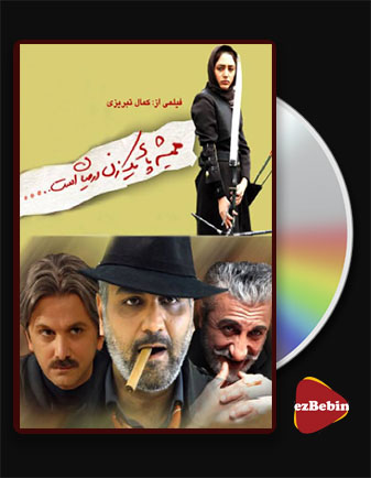 دانلود فیلم همیشه پای یک زن در میان است با کیفیت عالی و لینک مستقیم There's Always a Woman in Between فیلم سینمایی ایرانی