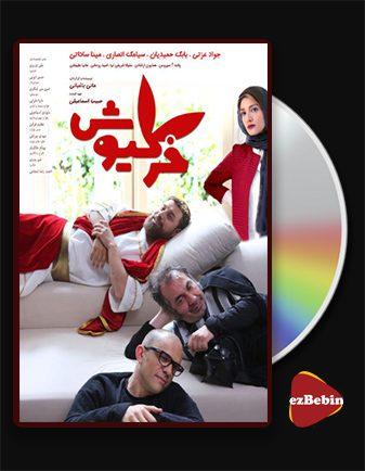 دانلود فیلم خرگیوش با کیفیت عالی و لینک مستقیم Rabbit فیلم سینمایی ایرانی