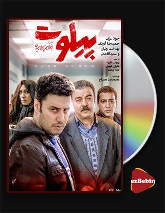 دانلود فیلم پیلوت با کیفیت عالی و لینک مستقیم Zero Floor فیلم سینمایی ایرانی