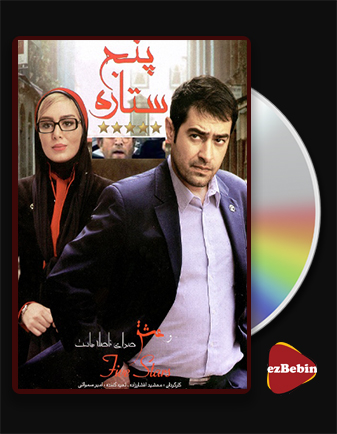دانلود فیلم پنج ستاره با کیفیت عالی و لینک مستقیم A 5 Star فیلم سینمایی ایرانی