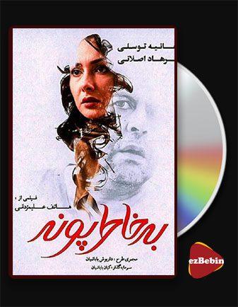 دانلود فیلم به خاطر پونه با کیفیت عالی و لینک مستقیم For Pooneh's Sake فیلم سینمایی ایرانی