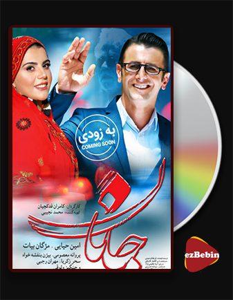 دانلود فیلم جانان با کیفیت عالی و لینک مستقیم Janan فیلم سینمایی ایرانی