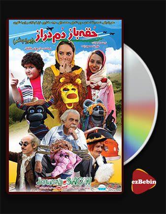 دانلود فیلم حقه باز دم با کیفیت عالی و لینک مستقیم Long-tailed swindler فیلم سینمایی ایرانی