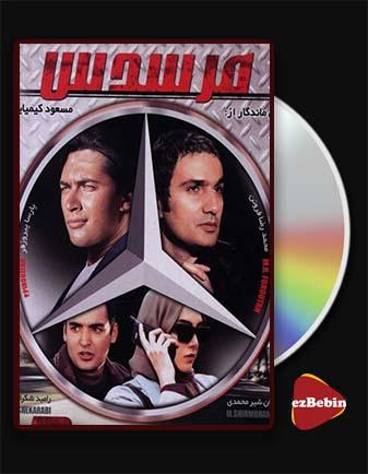 دانلود فیلم مرسدس با کیفیت عالی و لینک مستقیم Mercedes فیلم سینمایی ایرانی