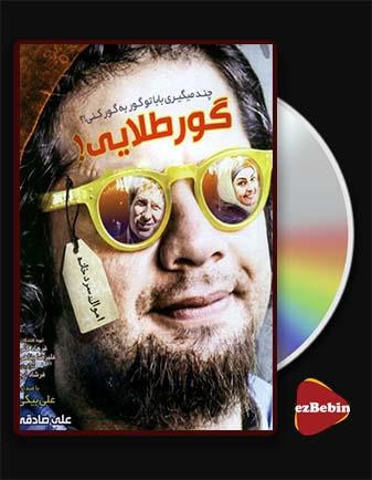 دانلود فیلم گور طلایی با کیفیت عالی و لینک مستقیم Gold Grave فیلم سینمایی ایرانی