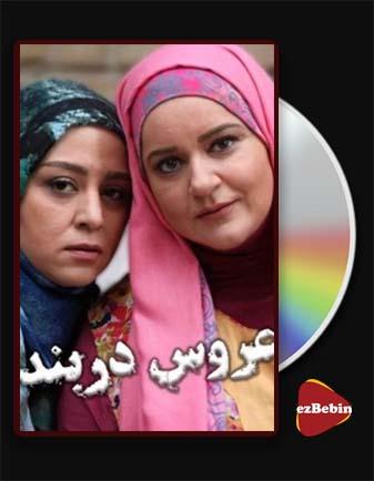 دانلود فیلم عروس دربند با کیفیت عالی و لینک مستقیم Arband Darband فیلم سینمایی ایرانی