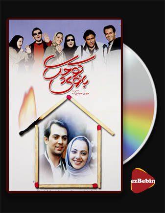 دانلود فیلم بانوی کوچک با کیفیت عالی و لینک مستقیم Little Lady فیلم سینمایی ایرانی