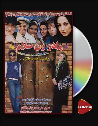 دانلود فیلم مادر زن سلام با کیفیت عالی و لینک مستقیم Hello mother فیلم سینمایی ایرانی