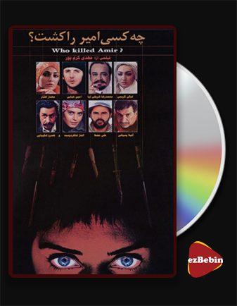 دانلود فیلم چه کسی امیر را کشت با کیفیت عالی و لینک مستقیم Who Killed Amir فیلم سینمایی ایرانی