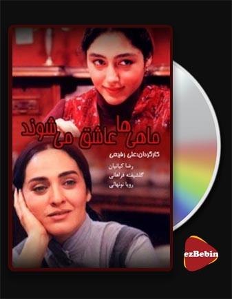 دانلود فیلم ماهی ها عاشق میشوند با کیفیت عالی و لینک مستقیم The Fish Fall in Love فیلم سینمایی ایرانی