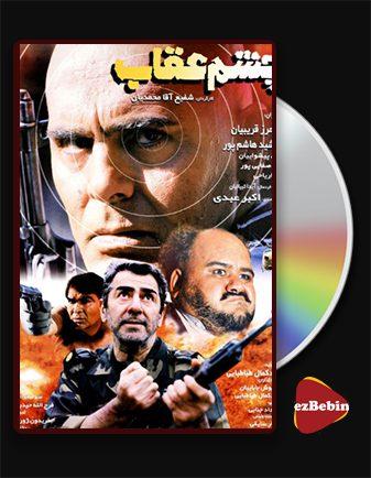 دانلود فیلم چشم عقاب با کیفیت عالی و لینک مستقیم Eagle Eye فیلم سینمایی ایرانی