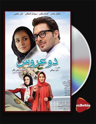 دانلود فیلم دو عروس با کیفیت عالی و لینک مستقیم Two Brides فیلم سینمایی ایرانی