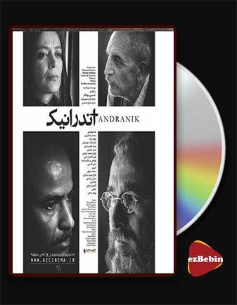 دانلود فیلم آندرانیک با کیفیت عالی و لینک مستقیم Andranik فیلم سینمایی ایرانی