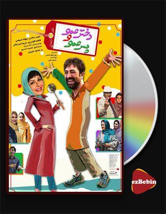 دانلود فیلم دخترعمو و پسرعمو با کیفیت عالی و لینک مستقیم Dokhtar Amoo Va Pesar Amoo فیلم سینمایی ایرانی