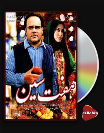 دانلود فیلم هفت سین با کیفیت عالی و لینک مستقیم Haft Sin فیلم سینمایی ایرانی