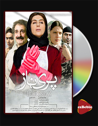 دانلود فیلم پریناز با کیفیت عالی و لینک مستقیم Parinaaz  فیلم سینمایی ایرانی