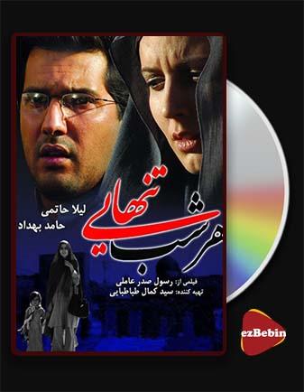 دانلود فیلم هر شب تنهایی با کیفیت عالی و لینک مستقیم Every night alone فیلم سینمایی ایرانی