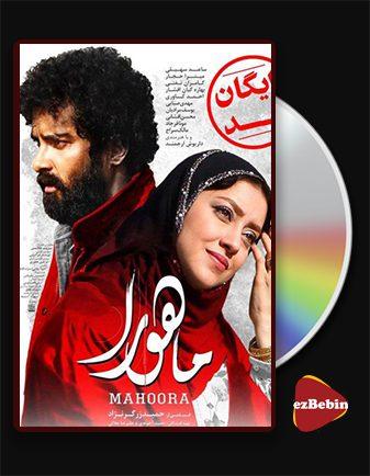 دانلود فیلم ماهورا با کیفیت عالی و لینک مستقیم Mahoora فیلم سینمایی ایرانی
