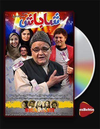 دانلود فیلم شاباش با کیفیت عالی و لینک مستقیم shabash فیلم سینمایی ایرانی