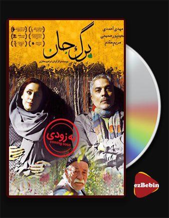 دانلود فیلم برگ جان با کیفیت عالی و لینک مستقیم Leaf of Life فیلم سینمایی ایرانی