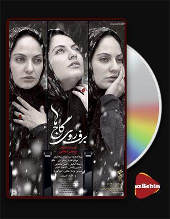 دانلود فیلم برف روی کاج ها با کیفیت عالی و لینک مستقیم The Snow on the Pines فیلم سینمایی ایرانی