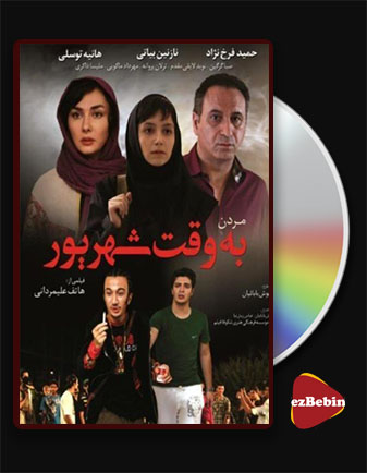 دانلود فیلم مردن به وقت شهریور با کیفیت عالی و لینک مستقیم Dying in September فیلم سینمایی ایرانی
