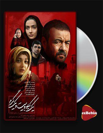 دانلود فیلم یک کیلو و بیست و یک گرم با کیفیت عالی و لینک مستقیم A Heart for an Eye فیلم سینمایی ایرانی