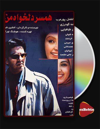 دانلود فیلم همسر دلخواه من با کیفیت عالی و لینک مستقیم My favorite wife فیلم سینمایی ایرانی