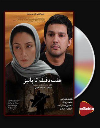 دانلود فیلم هفت دقیقه تا پاییز با کیفیت عالی و لینک مستقیم Seven Minutes to Fall فیلم سینمایی ایرانی