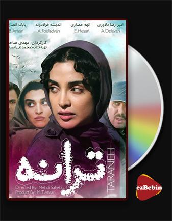 دانلود فیلم ترانه با کیفیت عالی و لینک مستقیم Taraneh فیلم سینمایی ایرانی