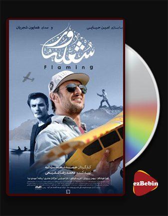دانلود فیلم شعله ور با کیفیت عالی و لینک مستقیم Flaming فیلم سینمایی ایرانی
