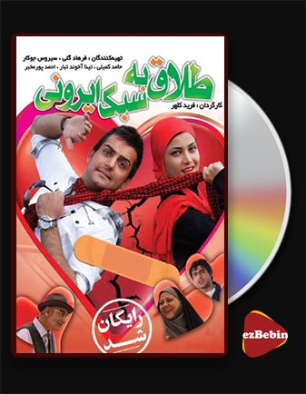 دانلود فیلم طلاق به سبک ایرانی با کیفیت عالی و لینک مستقیم Iranian style divorce فیلم سینمایی ایرانی