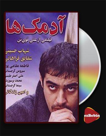 دانلود فیلم آدمک ها با کیفیت عالی و لینک مستقیم Dummies فیلم سینمایی ایرانی