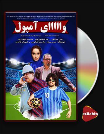 دانلود فیلم وای آمپول با کیفیت عالی و لینک مستقیم Wow ampoule فیلم سینمایی ایرانی