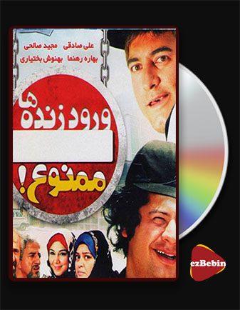 دانلود فیلم ورود زنده ها ممنوع با کیفیت عالی و لینک مستقیم Live entry is prohibited فیلم سینمایی ایرانی