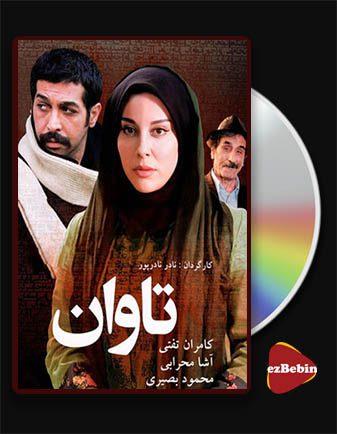 دانلود فیلم تاوان با کیفیت عالی و لینک مستقیم Atonement فیلم سینمایی ایرانی
