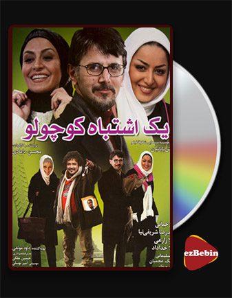 دانلود فیلم یک اشتباه کوچولو با کیفیت عالی و لینک مستقیم A small mistake فیلم سینمایی ایرانی