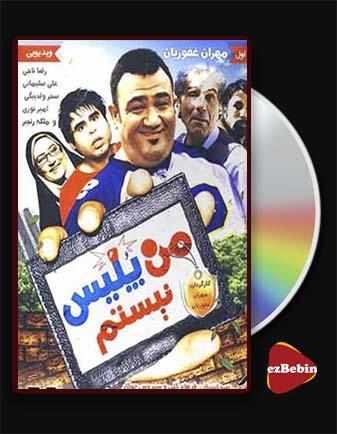 دانلود فیلم من پلیس نیستم با کیفیت عالی و لینک مستقیم I am not a policeman فیلم سینمایی ایرانی