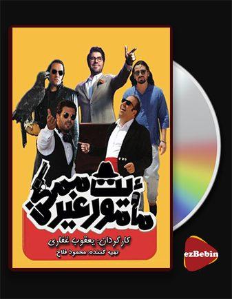 دانلود فیلم ماموریت غیر ممکن با کیفیت عالی و لینک مستقیم Mission Impossible فیلم سینمایی ایرانی