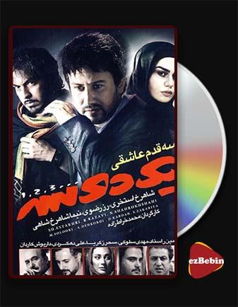 دانلود فیلم سه قدم عاشقی یک دو سه با کیفیت عالی و لینک مستقیم Three steps of love, one, two, three فیلم سینمایی ایرانی