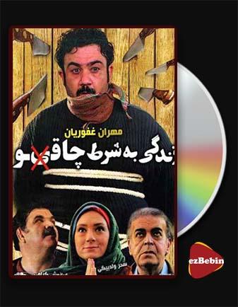 دانلود فیلم زندگی به شرط چاقو با کیفیت عالی و لینک مستقیم Every night alone فیلم سینمایی ایرانی
