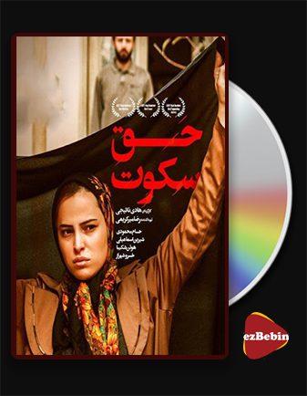دانلود فیلم حق سکوت با کیفیت عالی و لینک مستقیم Hagh-e sokoot فیلم سینمایی ایرانی