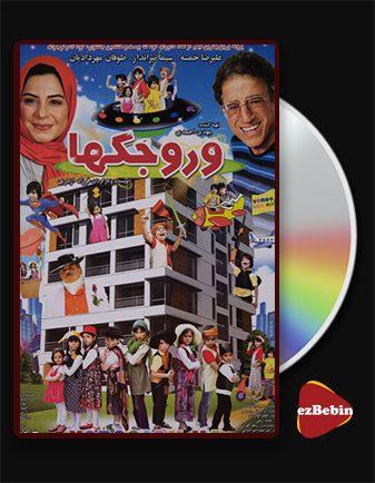دانلود فیلم وروجکها با کیفیت عالی و لینک مستقیم Voroojakha فیلم سینمایی ایرانی