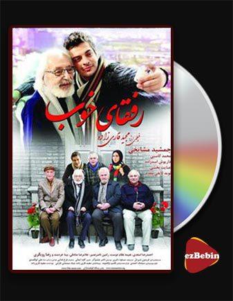 دانلود فیلم رفقای خوب مجید قاری زاده با کیفیت عالی و لینک مستقیم Good comrades فیلم سینمایی ایرانی