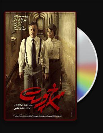 دانلود فیلم سرخ پوست با کیفیت عالی و لینک مستقیم The Warden فیلم سینمایی ایرانی