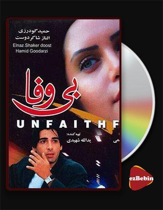 دانلود فیلم بی وفا با کیفیت عالی و لینک مستقیم disloyal فیلم سینمایی ایرانی