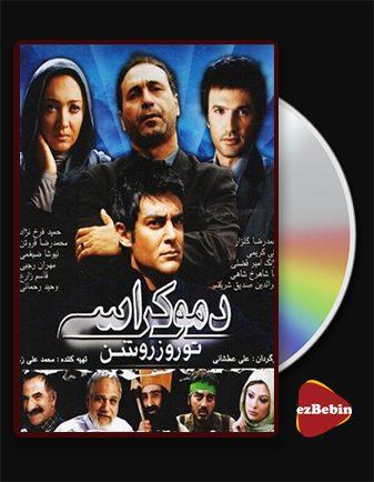 دانلود فیلم دموکراسی تو روز روشن با کیفیت عالی و لینک مستقیم Democracy in Daylight فیلم سینمایی ایرانی