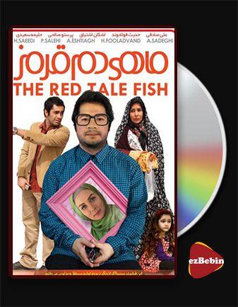 دانلود فیلم ماهی دم قرمز با کیفیت عالی و لینک مستقیم Red-tailed fish فیلم سینمایی ایرانی