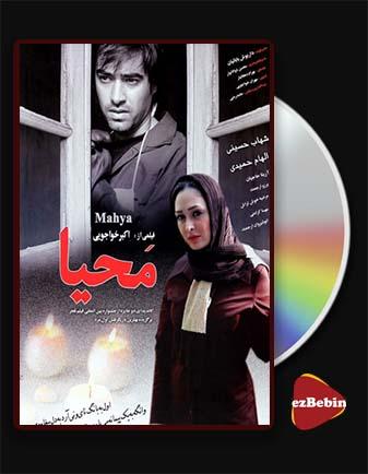 دانلود فیلم محیا با کیفیت عالی و لینک مستقیم Mahya فیلم سینمایی ایرانی